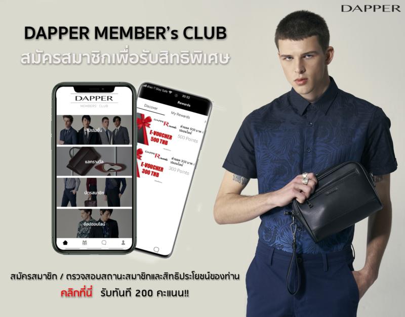 บัตรสมาชิกออนไลน์, DAPPER | เครื่องแต่งกายผสานดีไซน์และนวัตกรรมที่ตอบโจทย์ทุก Lifestyle