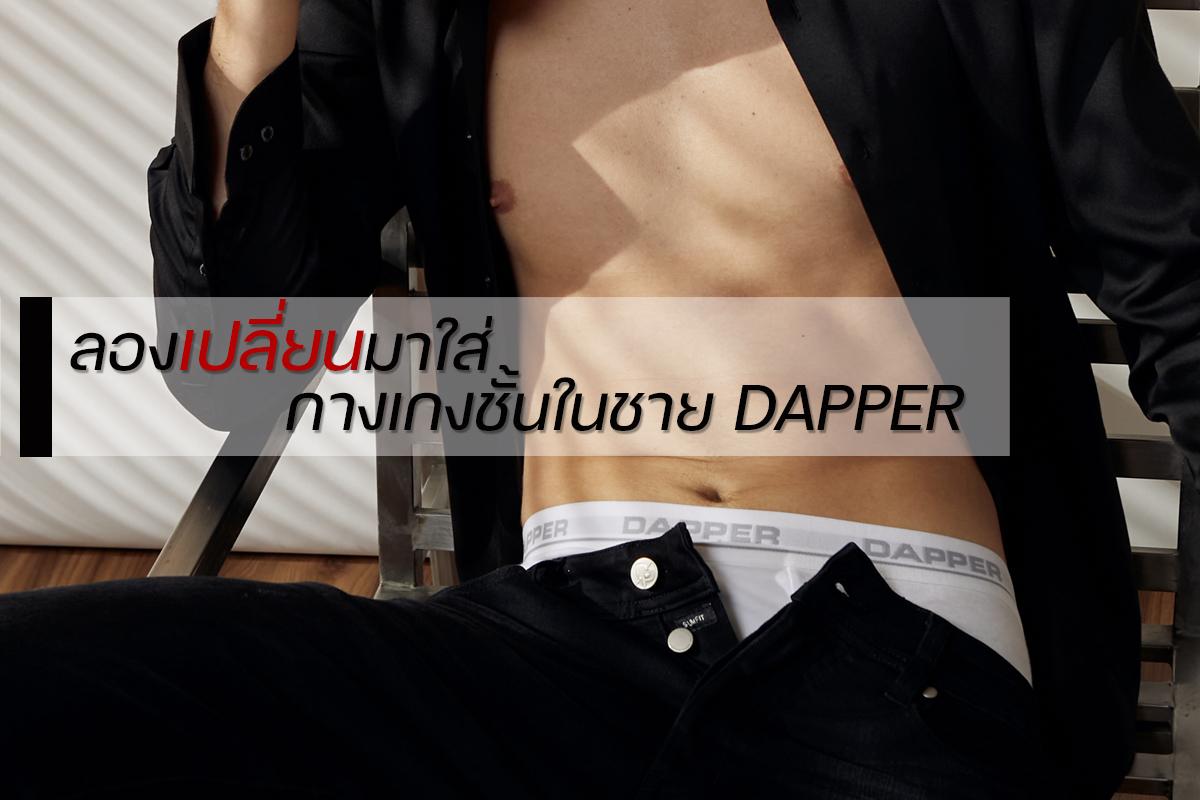 กางเกงใน dapper
